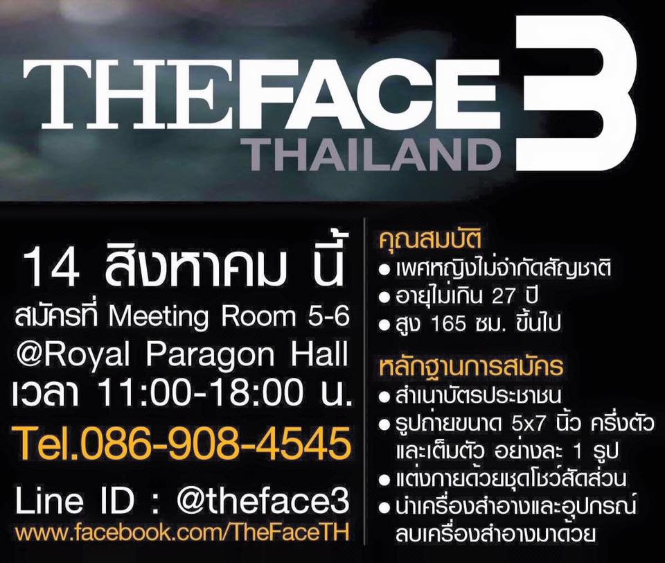 the face thailand season3 เปิด audition